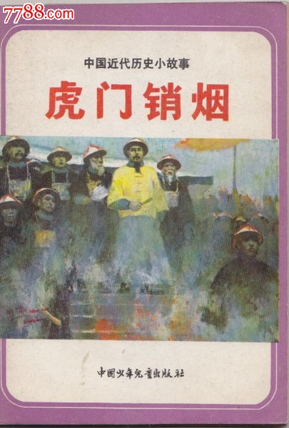中国近代历史小故事虎门销烟_价格10.