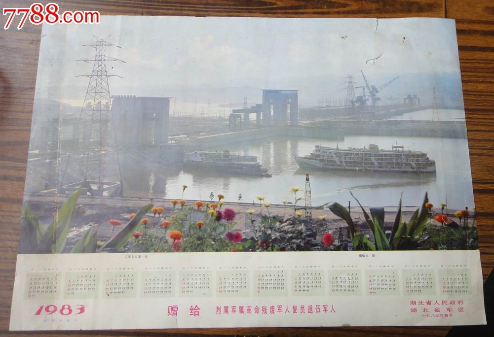 83年年历_价格元【襄阳知故斋】_第1张_7788收藏__中国收藏热线图片