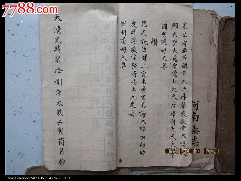清代道教手抄,木刻经书10种合售_第3张_7788收藏__中国收藏热线图片