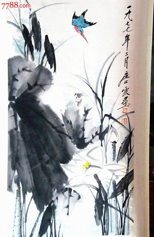 唐云【荷花翠鸟】,花鸟国画原作,禽鸟画原画,水墨/,七