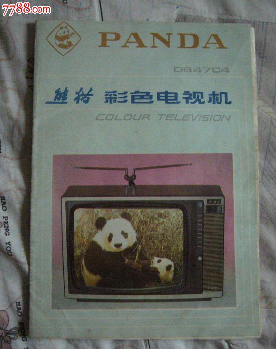 早期熊猫彩色电视机说明书