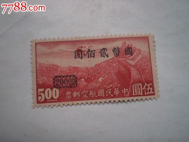 民国航空邮票500圆(伍圆)