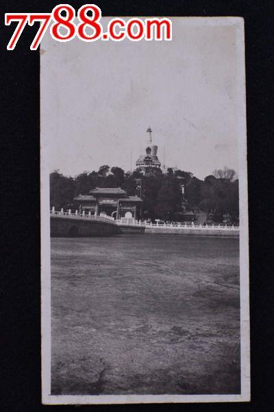 民国北京颐和园白塔原版老照片
