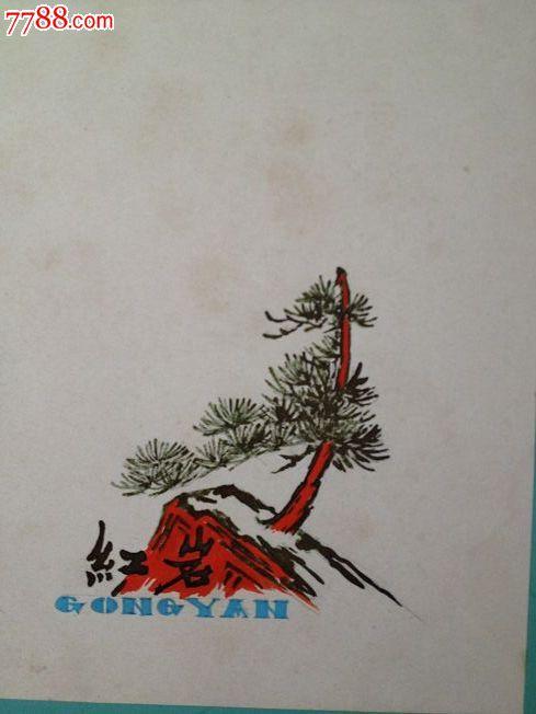 文革红岩笔记本封面设计原告-革委会同意盖章生产