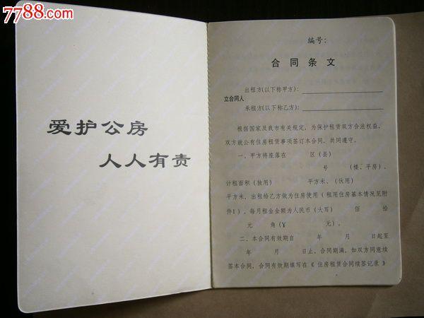 在天津到房管局办租赁合同备案房子的主人死了他子女去行吗