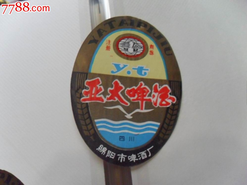《亚太啤酒》--四川绵阳