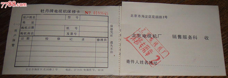 北京牡丹牌電視機保修證