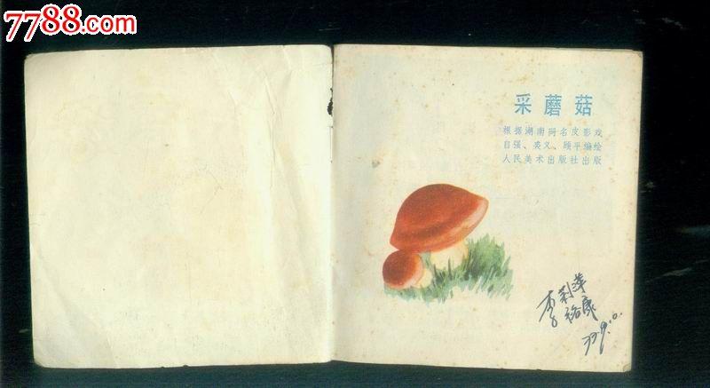 彩色48开连环画采蘑菇_连环画/小人书_红联书店【7788