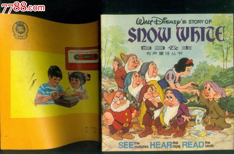 有声英汉�yan_有声童话丛书-白雪公主(英汉对照)24开彩色连环画