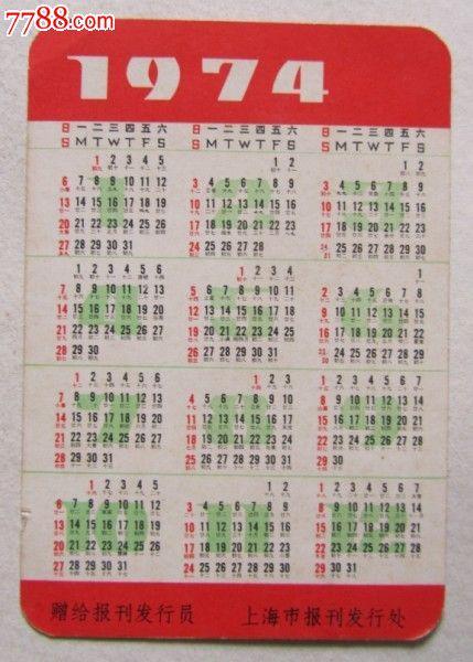 1974年邮票图案年历片-年历卡/片--se18046570-零售图片