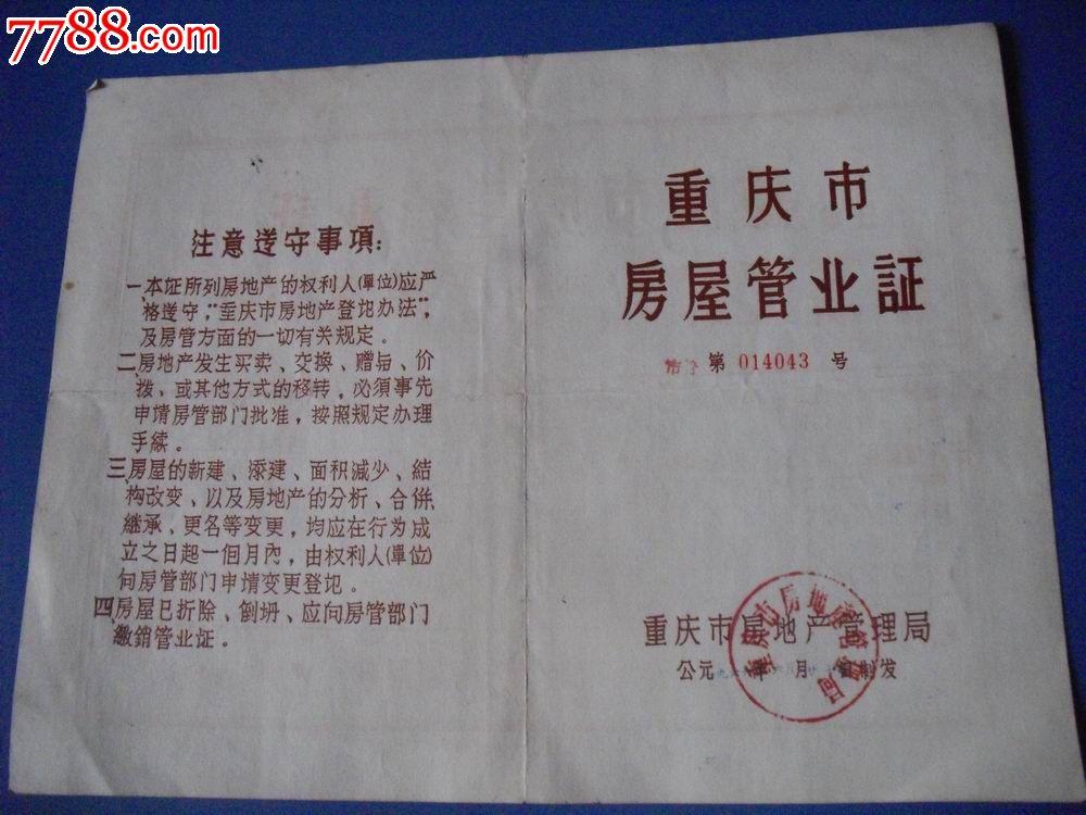 重庆市房屋管业证.细看图(折叠邮寄)