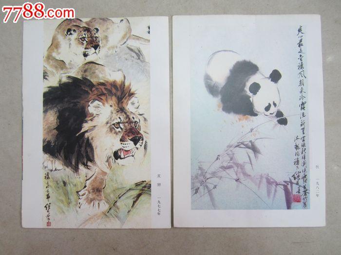 刘继*动物画选(小画片14张)