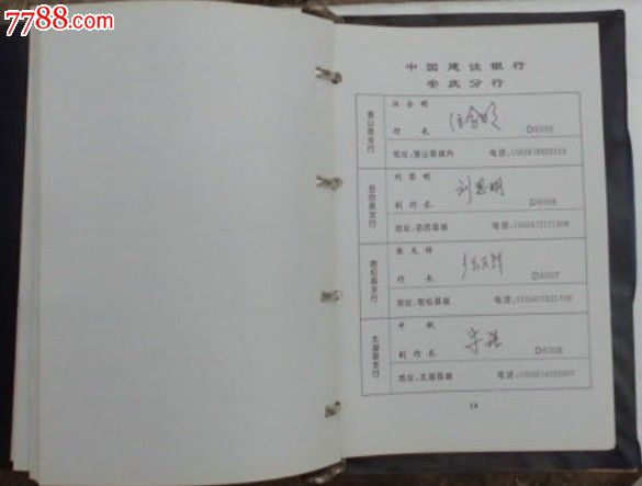 建行安徽分行-签字样本_价格45.0000元_第5张_7788收藏__中国收藏热线