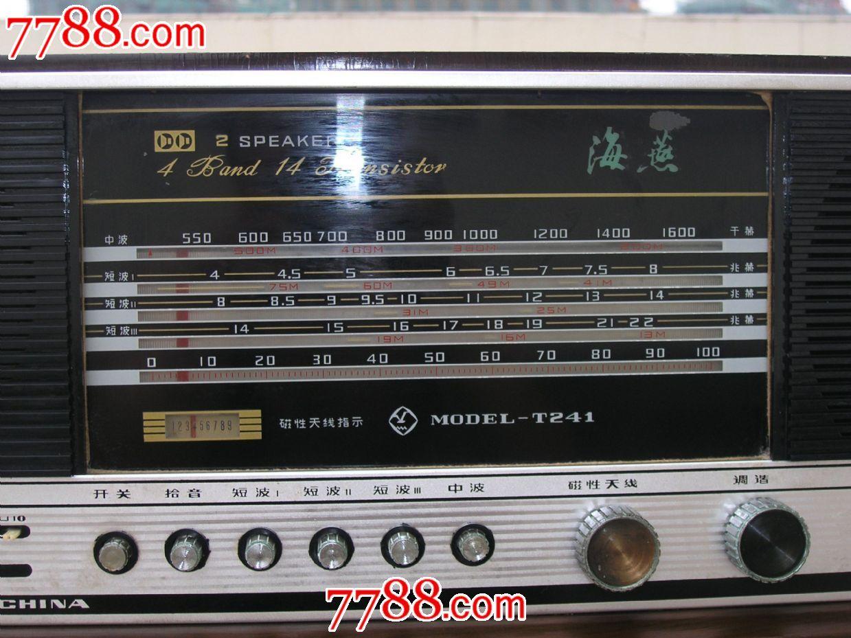 品相很好的海燕t241大晶体管收音机
