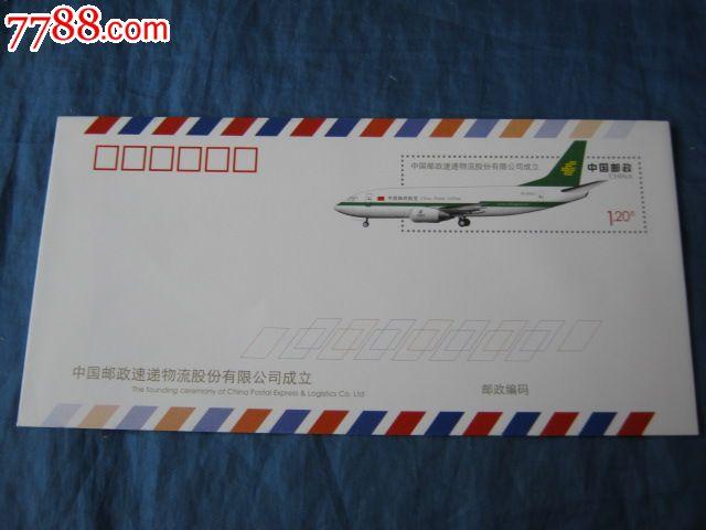 jf96《中国邮政速递物流股份有限公司成立》纪念邮资信封一套