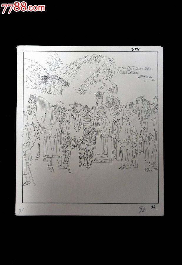 【西游记原稿--弥勒伏妖救四众】--名家绘画--102幅完整--获奖作品图片
