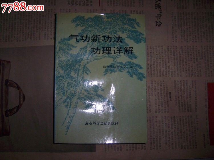 空劲功高级功法下载_北京气*研究会编《气*新功法功理详解》