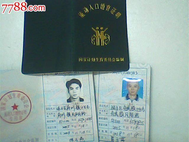 报废2008年流动人口婚育证明,海南琼山照片印