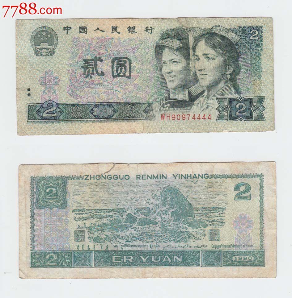 4444kkk_人民币902,狮子号/四同号4444,折旧品特价