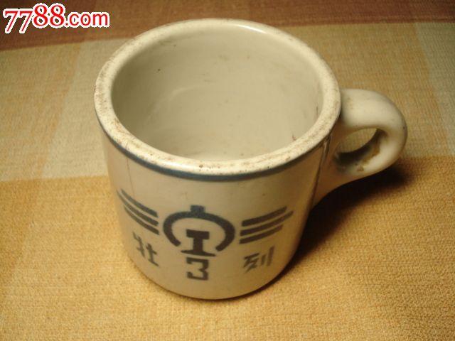 除却巫山�zf�_铁路茶杯,茶杯/茶盅/茶盏【除却巫山收藏室】_第1张_七七八八茶杯