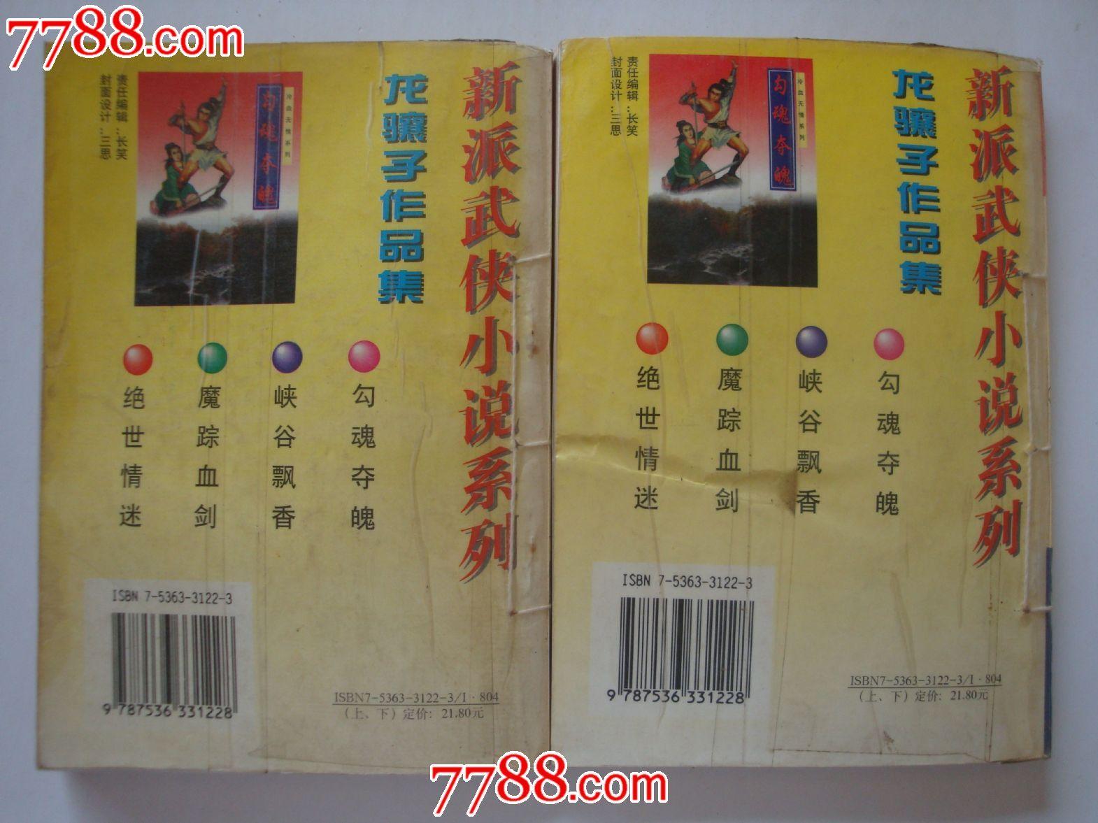 勾魂夺魄(上下)-价格:5.0000元-se18138273-小说/传记