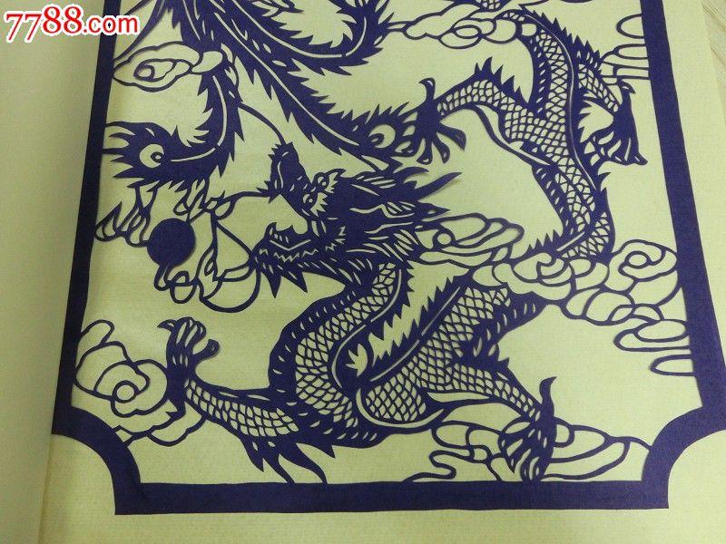 中国民间剪纸——龙凤呈祥,一套全2,剪纸/窗花,年代不详,产地不详