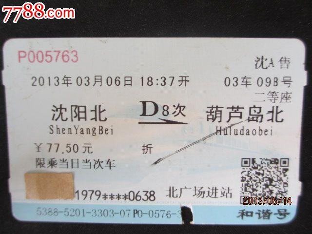 葫芦岛动车网上订票_沈阳北—葫芦岛北【d8】