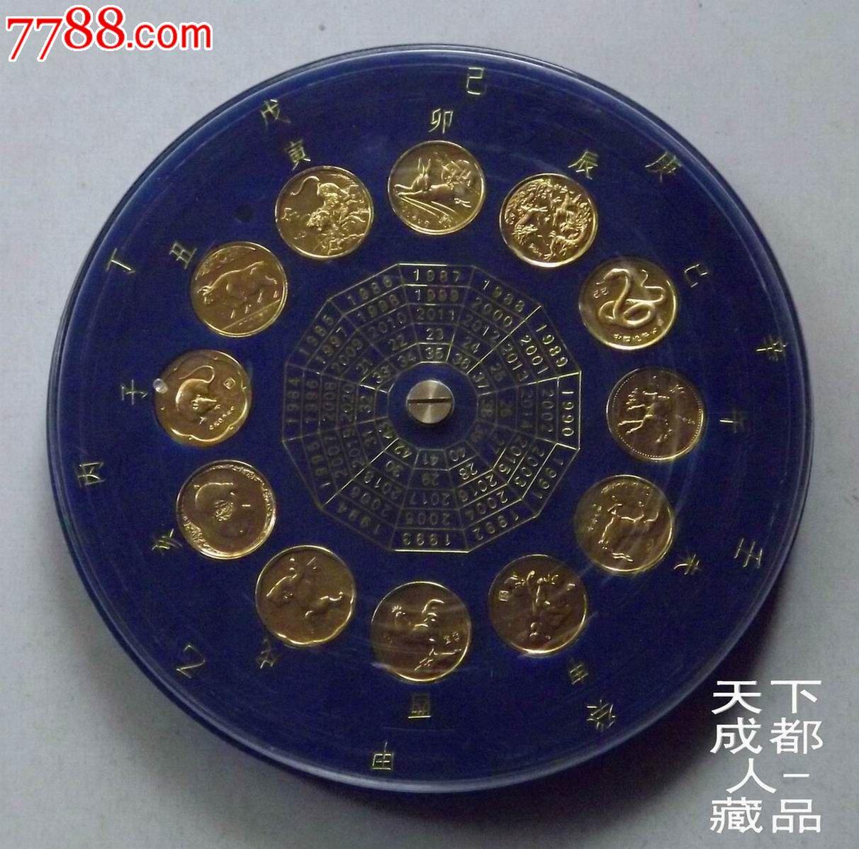 专利生肖套章:上币《转盘式十二生肖镀金精制套章》原