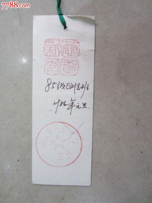 86年元旦(书签)【大名古物】_第2张_7788收藏__中国收藏热线图片