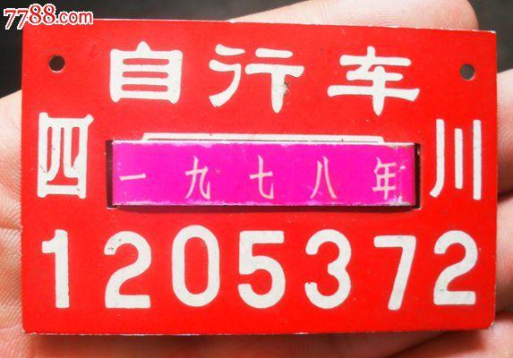 73年的四川省自行车牌照桌面壁纸游泳图片