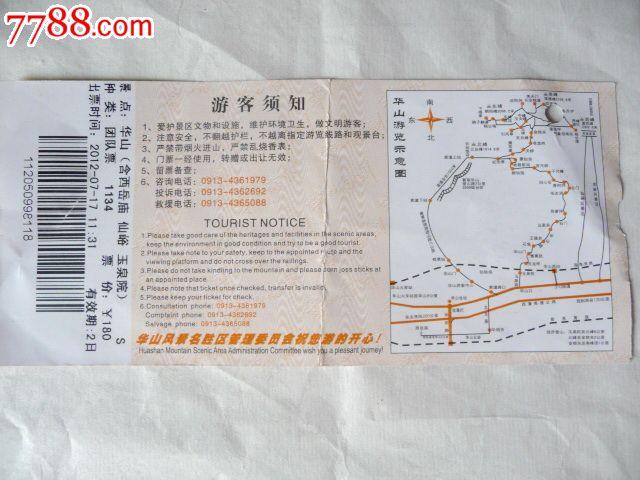 华山景区门票,旅游景点门票,山川,入口票,陕西,年代不详,普通纸票