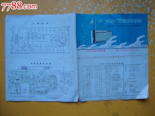 长江733型七管三波段晶体管收音机说明书