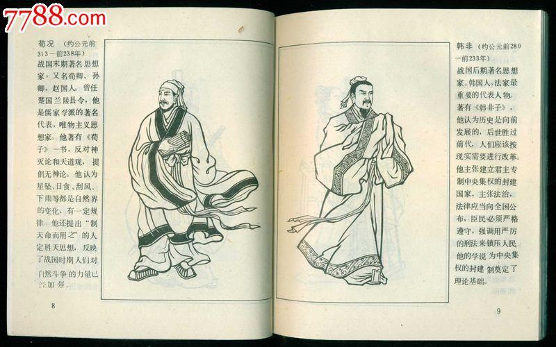中国历史人物百图.曹玉声