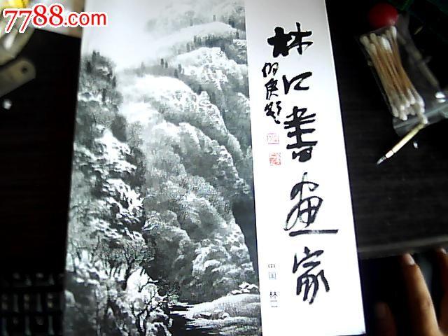 林口书画家-价格:88元-se18219553-国画画册-零售图片