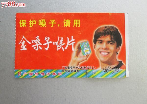 桂林两江国际机场卡卡金嗓子喉宝-价格:3元-se-飞机