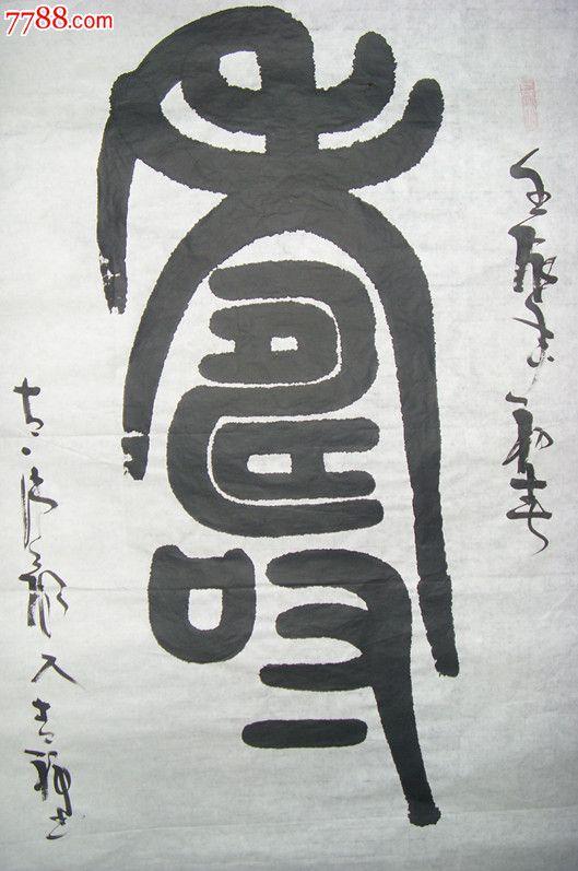 猪年吉祥篆书