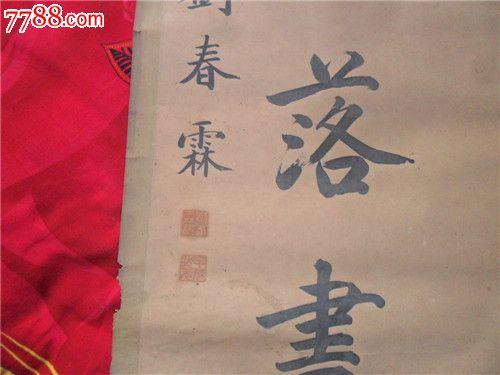 清代最后一个状元刘春林的对联-se18235009-书法原作图片