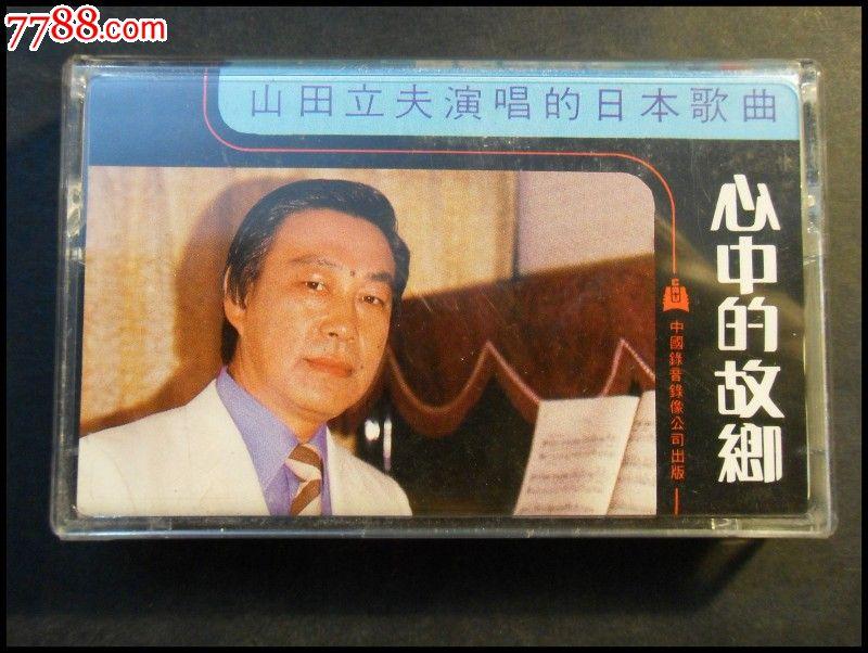心中的故乡--山田立夫演唱的日本歌曲