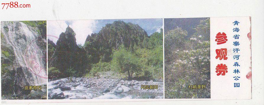 察汗河国家森林公园