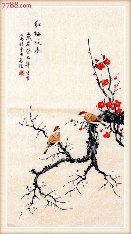 国画凌雪花鸟画手绘红梅报春