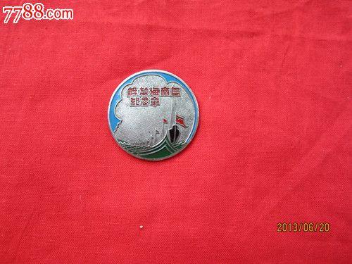 解放海南岛纪念章