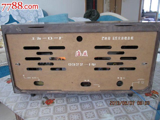 海燕牌d322-1型电子管收音机_第7张_7788收藏__中国收藏热线