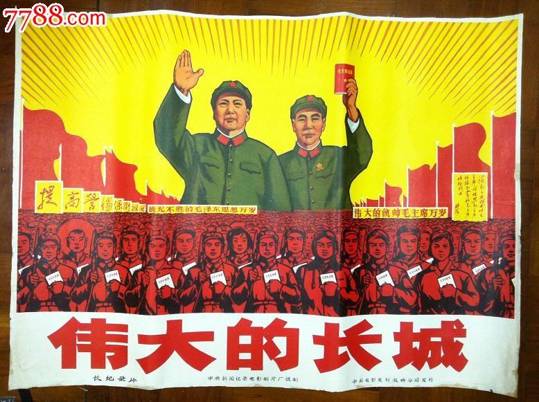 伟大的长城--毛林电影海報宣传画*(全开大小!珍罕品!!),年画/宣传画,摄影稿印刷,宣传画/海报,其他画法,文革(67-76),单张(单图),全开,革命,纸质,上海,se18273882,零售,7788收藏__中国收藏热线