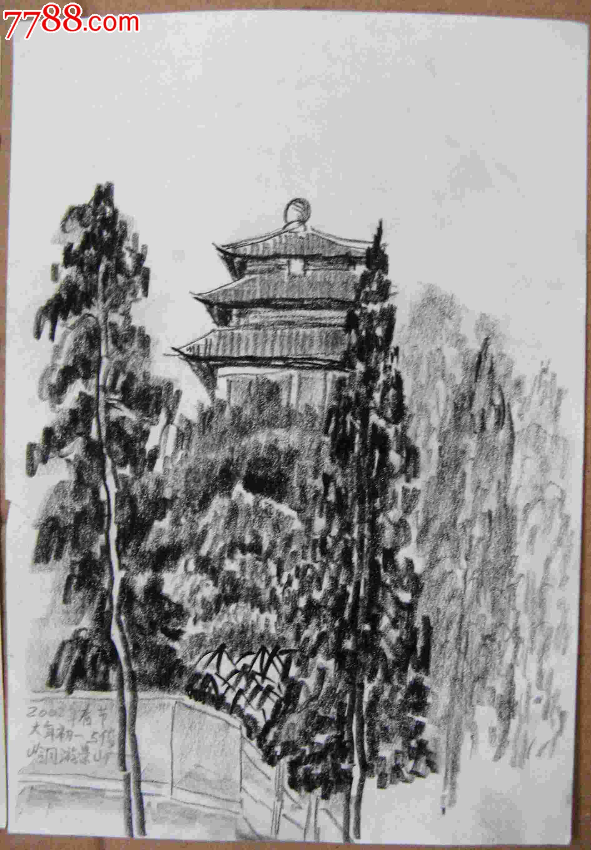画家素描画稿山林楼阁画2幅
