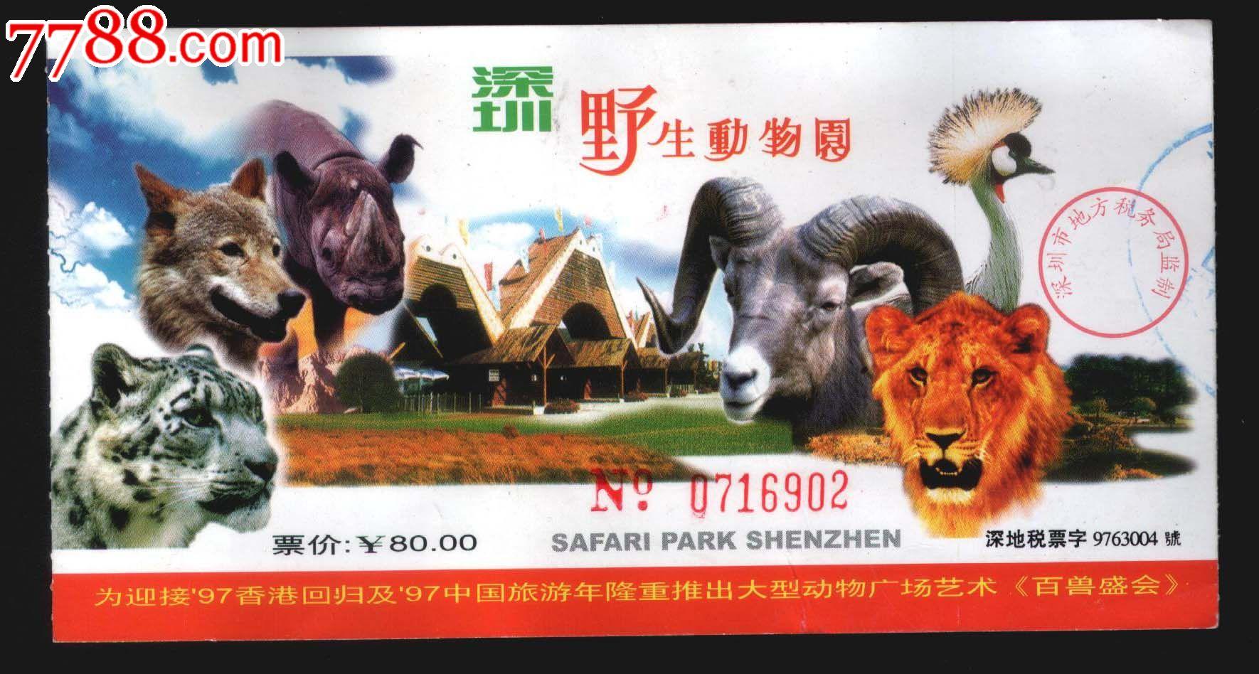 深圳野生动物园.