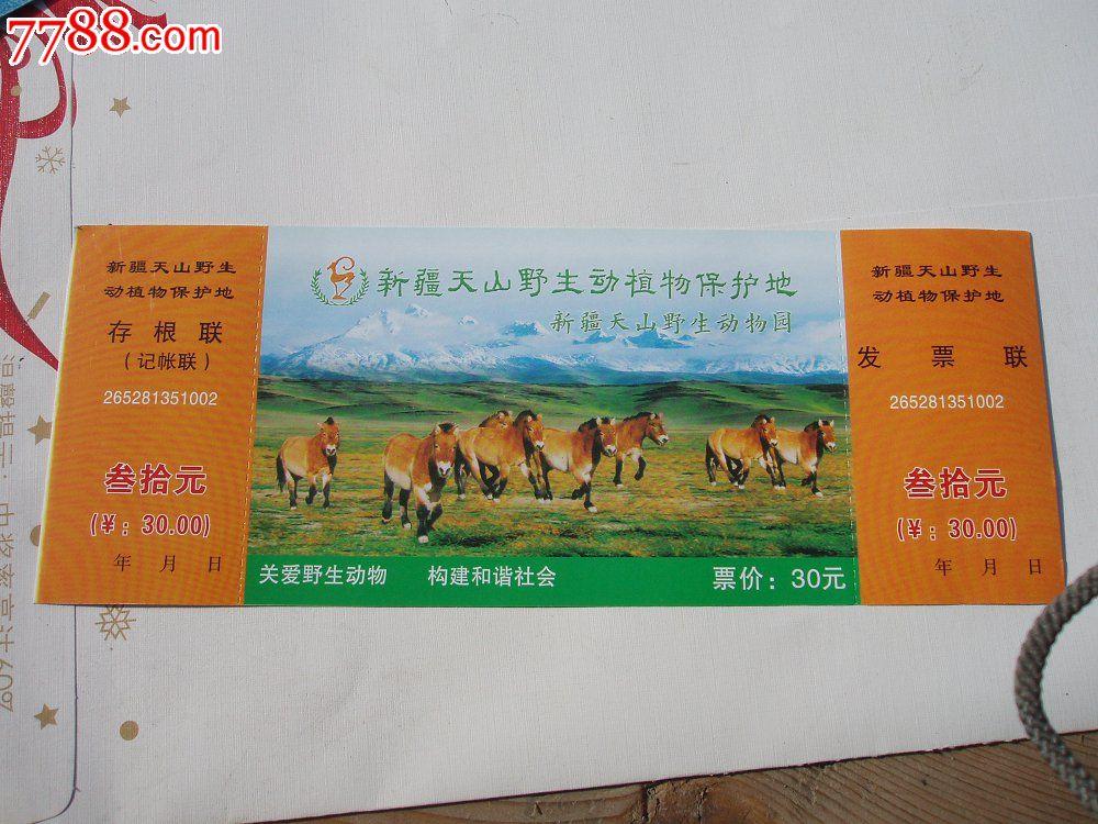 新疆天山野生动物园门票_7788收藏