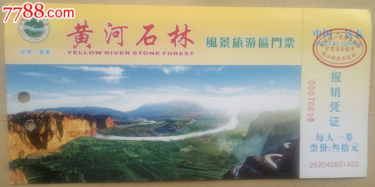 甘肃景泰黄河石林风景旅游区门票