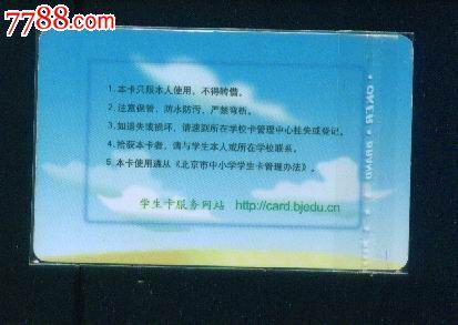 学生一卡通_北京市中小学学生一卡通