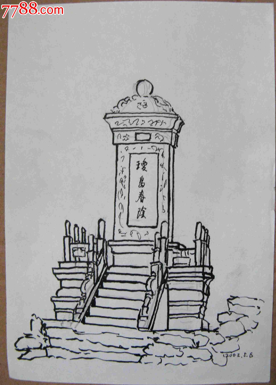 画家素描画稿石碑 香炉画2幅