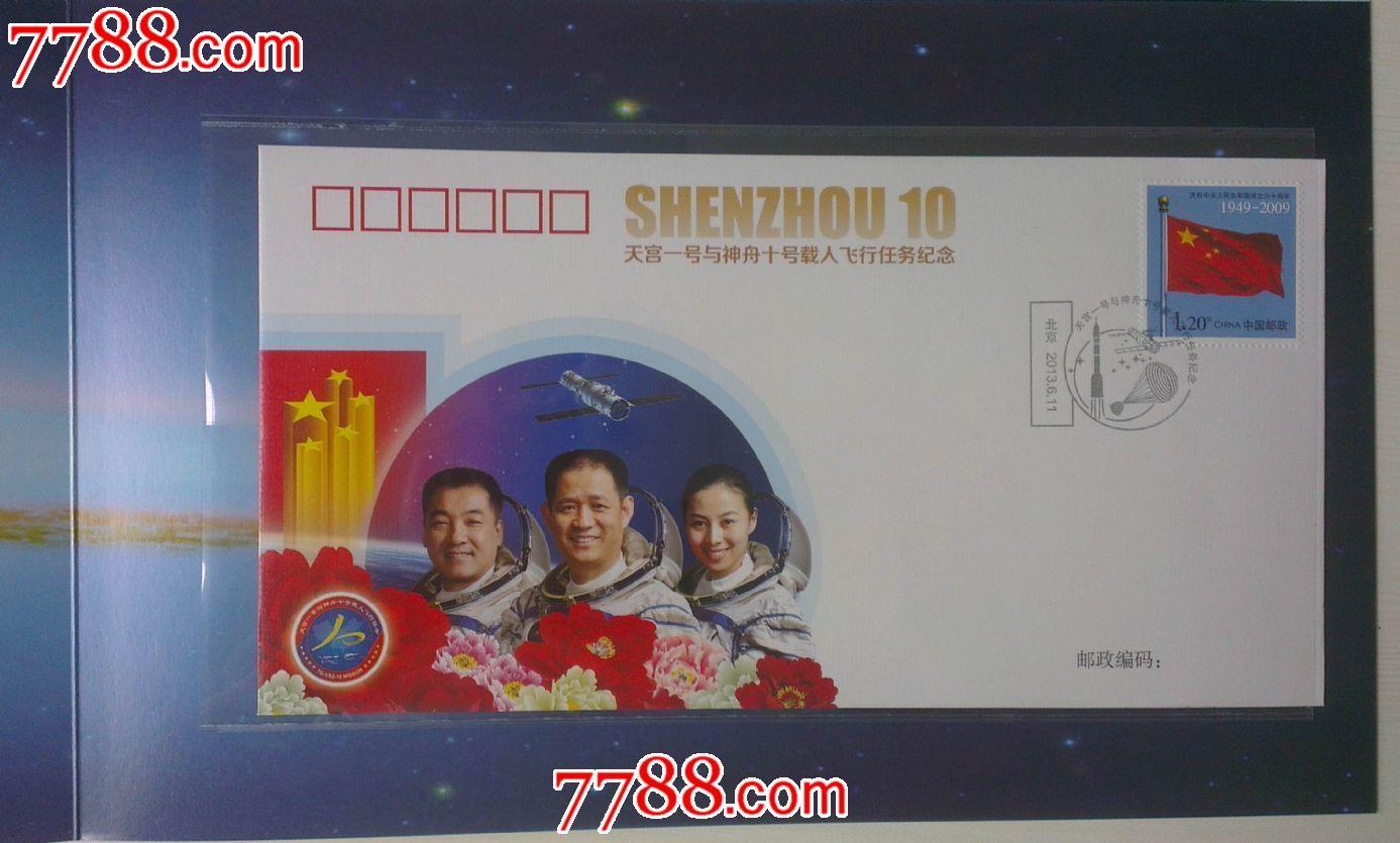 邮折--中国梦航天情(天宫一号与神舟十号载人飞行任务